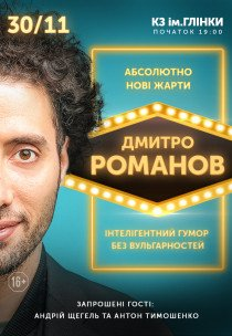 STAND-UP in UA: ДМИТРО РОМАНОВ