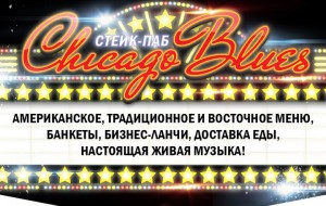 "Клуб ""Chicago Blues"""